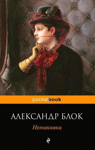 """Обложка """"Незнакомки"""" Александра Блока"""