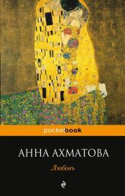 Ахматова - Любовь (обложка от издательства Эксмо)