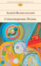 Обложка поэтического сборника Андрея Вознесенского
