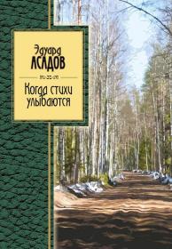 """Обложка Эдуарда Асадова от """"Эксмо"""""""