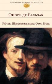 Оноре де Бальзак - Отец Горио #1