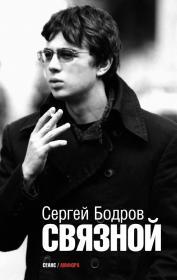 """Обложка книги """"Связной"""""""