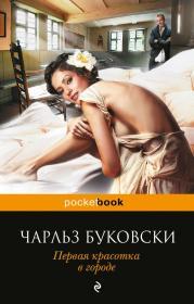 Чарльз Буковски - Первая красотка в городе (обложка от Эксмо)