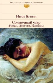 "Обложка ""Солнечного удара"" Ивана Бунина"