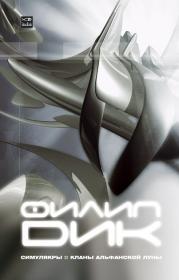 Отечественная обложка сборника романов Филипа Дика