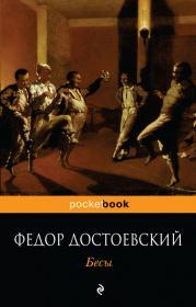 """Достоевский """"Бесы"""" (русская обложка от Эксмо)"""