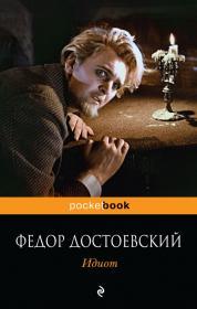 Фёдор Достоевский - Идиот (обложка с Юрием Яковлевым)
