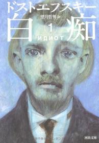 """Японская обложка """"Идиота"""" Достоевского"""