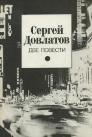 """Обложка """"Двух повестей"""" Довлатова"""
