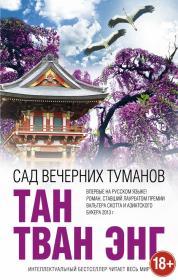 """Отечественная обложка """"Сада вечерних туманов"""" Энга"""