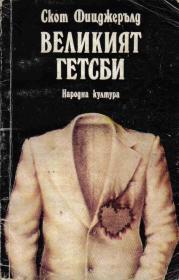 """Болгарская обложка """"Великого Гэтсби"""" Фицджеральда"""