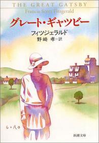 """Японская обложка """"Великого Гэтсби"""""""