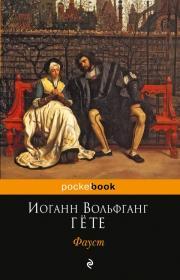 """Эксмовская обложка """"Фауста"""" Гёте"""