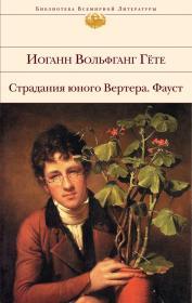 """Отечественная обложка Гёте: """"Фауст"""" и """"Страдания юного Вертера"""""""