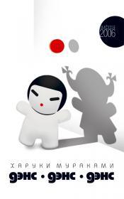 """Отечественная обложка """"Дэнс, дэнс, дэнс"""" Харуки Мураками"""