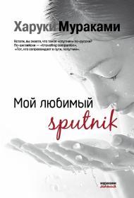 """Отечественная обложка """"Моего любимого спутника"""" Мураками"""