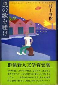 """Мураками Харуки - обложка """"Слушай песню ветра"""""""
