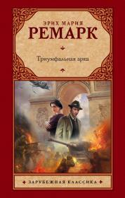 "Обложка ""Триумфальной арки"" Ремарка от АСТ"