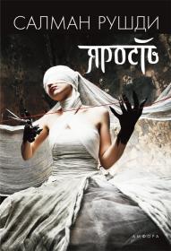 """Отечественная обложка книги Салмана Рушди """"Ярость"""""""