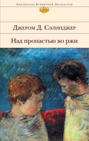 """Эксмовская обложка """"Над пропастью во ржи"""" Сэлинджера"""