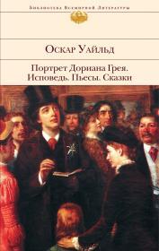 """Оскар Уайльд - обложка """"Портрета Дориана Грея"""""""