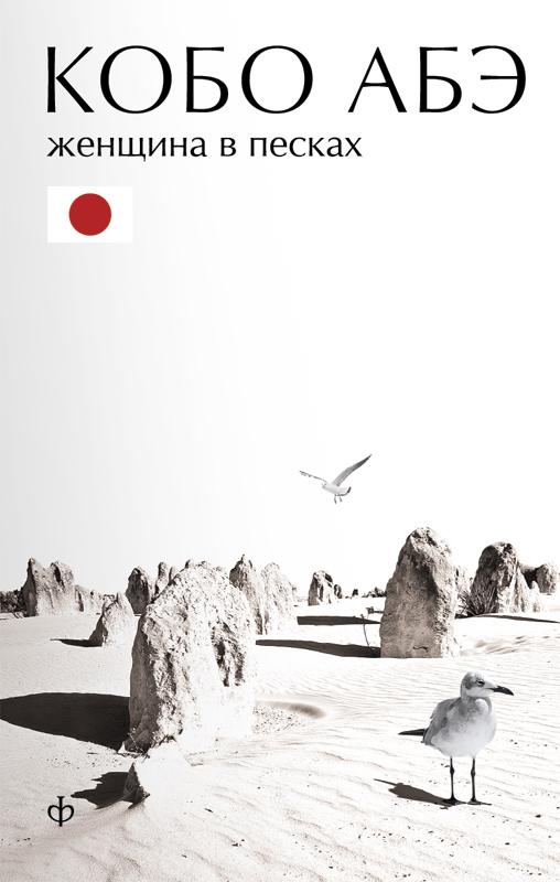 Кобэ абэ женщина в песках скачать fb2