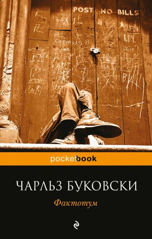 """Буковски - """"Фактотум"""" (обложка от Эксмо)"""