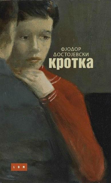 Фёдор Достоевский - Кроткая #1