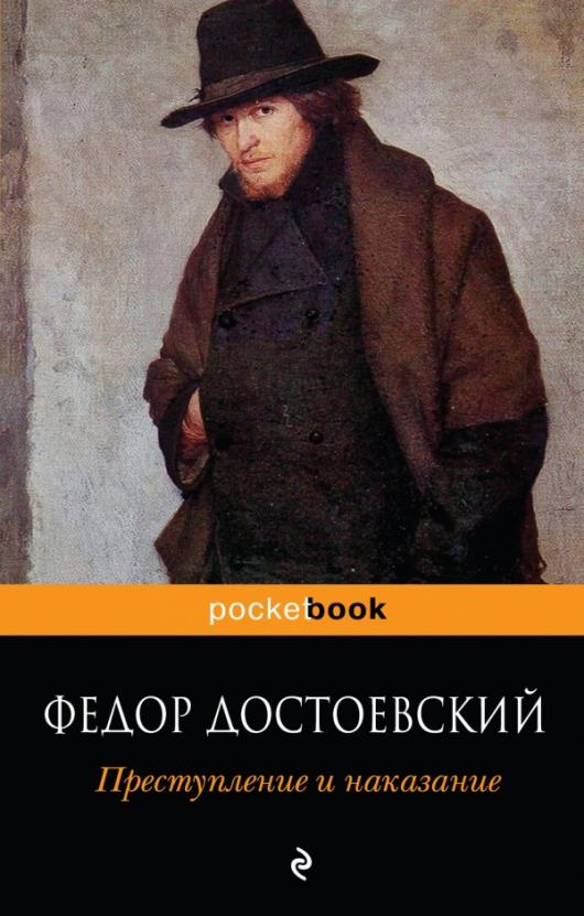 """Обложка """"Преступления и наказания"""" Достоевского от Эксмо"""