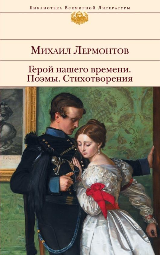 """Эксмовская обложка """"Героя нашего времени"""""""