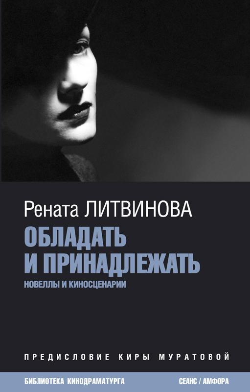 Обложка сборника сценариев Ренаты Литвиновой