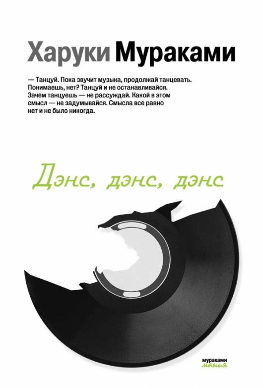 """Российская обложка """"Дэнс, дэнс, дэнс"""" Мураками"""