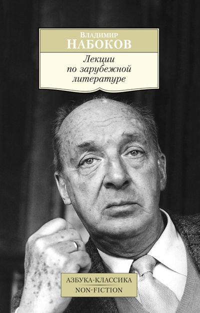 Владимир Набоков - Лекции по зарубежной литературе (обложка)