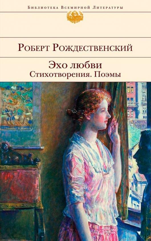 Обложка стихотворного сборника Роберта Рождественского