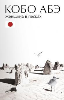 """Кобо Абэ - обложка """"Женщины в песках"""""""