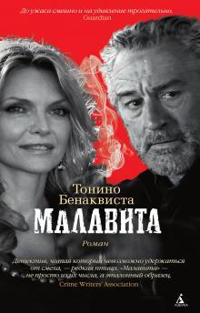 Тонино Бенаквиста - Малавита (обложка)