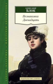 Обложка поэтического сборника Александра Блока
