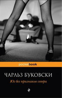 """Чарльз Буковски - обложка книги """"Юг без признаков севера"""""""
