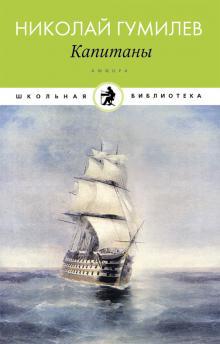 """Обложка стихотворного сборника Гумилёва """"Капитаны"""""""