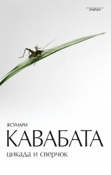 """Ясунари Кавабата - """"Цикада и сверчок""""  (обложка)"""