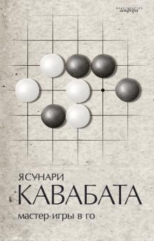 "Обложка книги ""Мастер игры в го"". Автор Ясунори Кавабата"