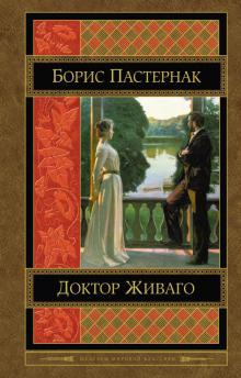 Борис Пастернак - Доктор Живаго (обложка)