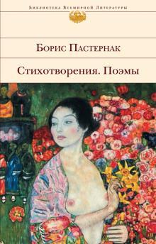 Обложка стихотворного сборника Бориса Пастернака
