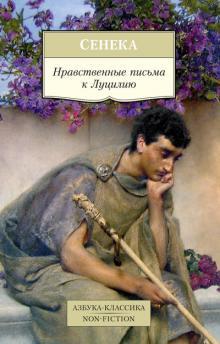 """Сенека """"Нравственные письма к Луцилию"""" (обложка)"""