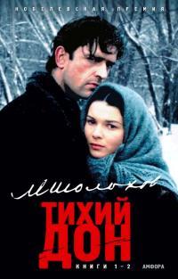 """Обложка книги """"Тихий Дон"""" Михаила Шолохова"""