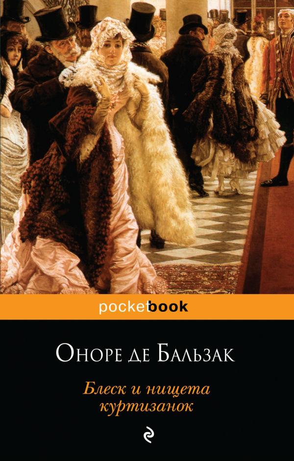 Книгу Оноре Де Бальзака
