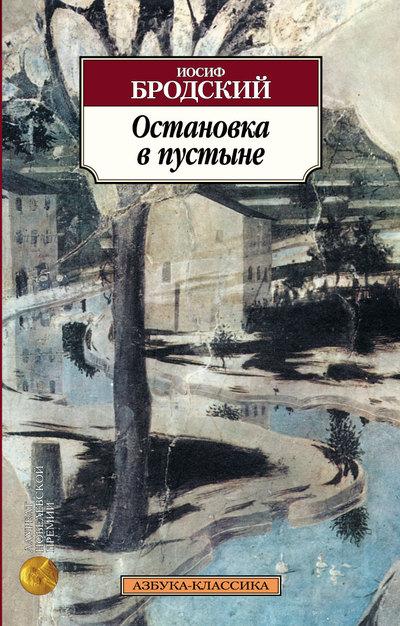 """Иосиф Бродский, обложка книги """"Остановка в пустыне"""" #1"""