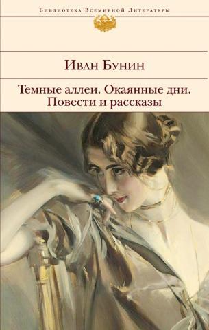 """Тёмные аллеи"" Ивана Бунина (обложка от Эксмо)"