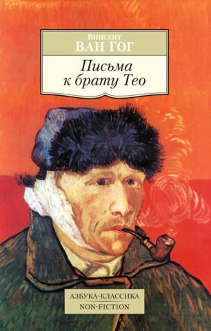 """""""Письма к Тео"""" Винсента Ван Гога (обложка)"""