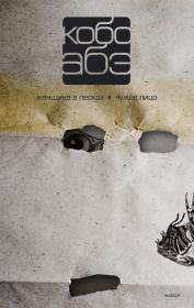 """Обложка от """"Амфоры"""" книги Кобо Абэ"""